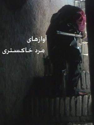 آوازهای مرد خاکستری - آوازهای مرد خاکستری,فیلم کوتاه,داستانی, فیلم سینمایی , سینما ,  دانلود فیلم  - محصول ایران - - - سال 1381