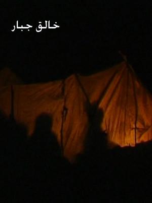 خالق جبار - خالق جبار,فیلم کوتاه,مستند, فیلم سینمایی , سینما ,  دانلود فیلم  - محصول ایران - - - سال 1381
