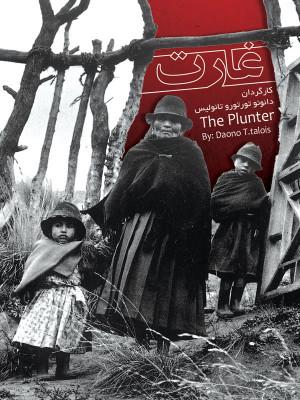 غارت - غارت,مستند,سیاسی - تاریخی, فیلم سینمایی , سینما ,  دانلود فیلم  - محصول غیره - - - سال 1387