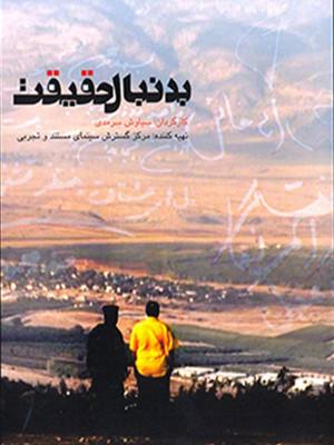 به دنبال حقیقت - به دنبال حقیقت , مستند,مستند,سیاسی - تاریخی, فیلم سینمایی , سینما ,  دانلود فیلم  - محصول ایران - - - سال 1390