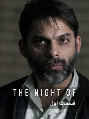 آن شب - قسمت اول