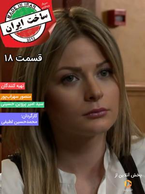 ساخت ایران - قسمت هجدهم