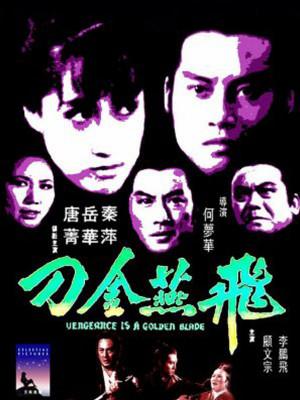 انتقام تیغ زرین - Vengeance Is A Golden Blade - رزمی , بزن بزن , انتقام تیغ زرین , Vengeance Is A Golden Blade,اکشن,رزمی, فیلم سینمایی , سینما ,  دانلود فیلم  - محصول هنگ کنگ - - - سال 1969