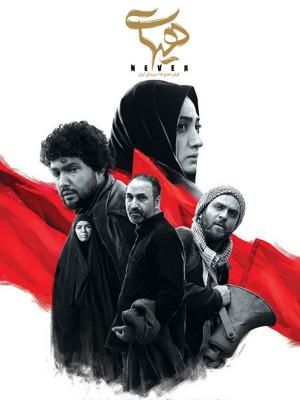 هیهات - Never - هیهات , حمید فرخ نژاد , حامد بهداد , idihj , pdphj , حیحات , هیحات , حیهات,تاریخی - مذهبی,, فیلم سینمایی , سینما ,  دانلود فیلم  - محصول ایران - - - سال 1395 - کیفیت HD