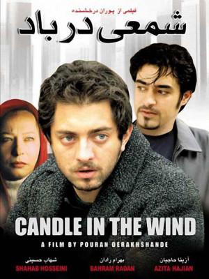 شمعی در باد - شمعی در باد , بهرام رادان , alud nv fhn , شهاب حسینی , پوران درخشنده,خانوادگی,اجتماعی, فیلم سینمایی , سینما ,  دانلود فیلم  - محصول ایران - - - سال 1382