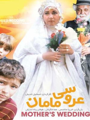 عروسی مامان