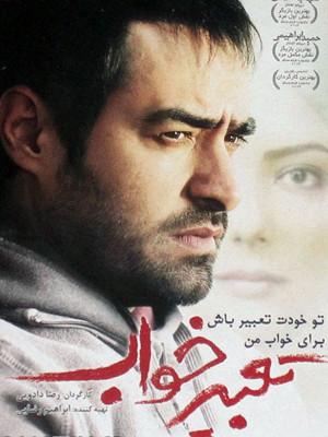 تعبیر خواب - تعبیرخواب , تعبیر خواب , تابیر خواب , شهاب حسینی , taabire khab , tabire khab  ,jufdv o,hf,خانوادگی,اجتماعی, فیلم سینمایی , سینما ,  دانلود فیلم  - محصول ایران - - - سال 1391