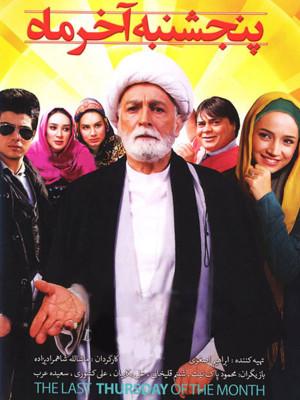 پنجشنبه آخر ماه - پنجشنبه آخر ماه , آخر ماه , پنجشنبه , \k[akfi Hov lhi,خانوادگی,اجتماعی, فیلم سینمایی , سینما ,  دانلود فیلم  - محصول ایران - - - سال 1393