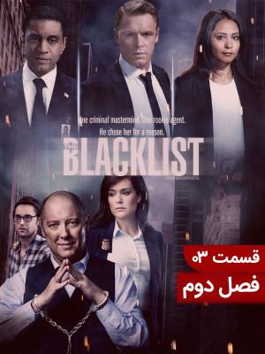 لیست سیاه - فصل 2 قسمت 3