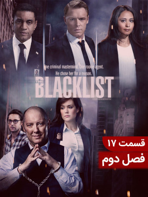 لیست سیاه - فصل 2 قسمت 17