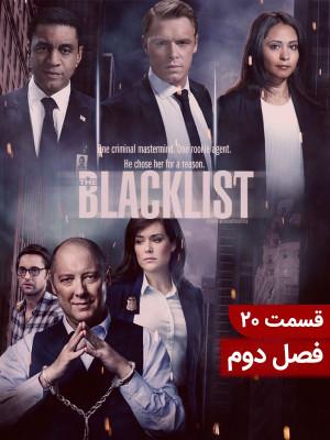 لیست سیاه - فصل 2 قسمت 20