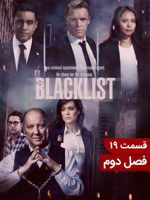 لیست سیاه - فصل 2 قسمت 19