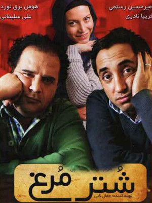 شتر مرغ - شترمرغ , شتر مرغ , شترمرق , shotormorgh , ajvlvy,کمدی,خانوادگی, فیلم سینمایی , سینما ,  دانلود فیلم  - محصول ایران - - - سال 1392