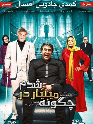 چگونه میلیاردر شدم - چگونه میلیاردر شدم,چگونهمیلیاردرشدم, chegoone miliarder shodam , ]',ki ldgdhvnv anl,کمدی,خانوادگی, فیلم سینمایی , سینما ,  دانلود فیلم  - محصول ایران - - - سال 1390
