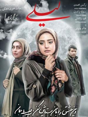 لیلی - لیلی , leili , gdgd ,عاشقانه,خانوادگی, فیلم سینمایی , سینما ,  دانلود فیلم  - محصول ایران - - - سال 1391
