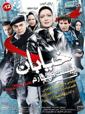 خیابان بیست و چهارم - خیابان بیست و چهارم , خیابان 24ام , بیست و چهارم , نیکی کریمی , شیلا خداداد,اکشن,هیجان انگیز, فیلم سینمایی , سینما ,  دانلود فیلم  - محصول ایران - - - سال 1387