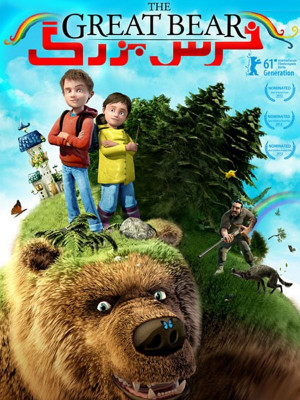 خرس بزرگ - The Great Bear