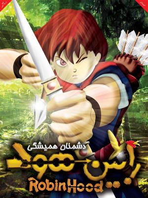 رابین هود - دشمنان همیشگی - Robin Hood