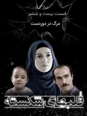 قلب های شکسته - قسمت بیست و ششم - قلبهایشکسته , قلب های شکسته , قلبهای شکسته , غلب های شکسته , بروکن هارتز , سریال ترکی , Broken Hearts,عاشقانه,خانوادگی, فیلم سینمایی , سینما ,  دانلود فیلم  - محصول ترکیه - - - سال 2012