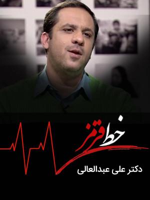 خط قرمز - دکتر علی عبدالعالی