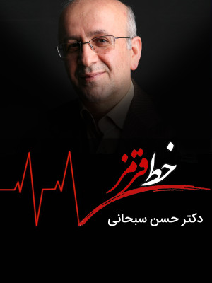 خط قرمز - دکتر حسن سبحانی