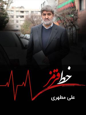 خط قرمز - دکتر علی مطهری
