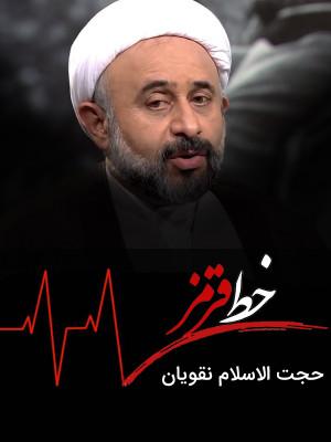 خط قرمز - حجت الاسلام ناصر نقویان