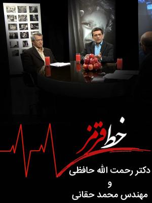 خط قرمز - دکتر رحمت الله حافظی و مهندس محمد حقانی