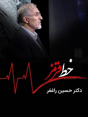 خط قرمز - دکتر حسین راغفر