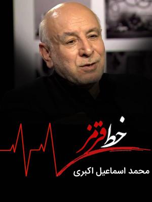 خط قرمز - دکتر محمد اسماعیل اکبری
