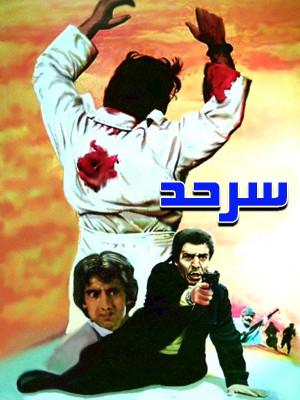 سرحد - سرحد , سر حد , سرهد , سر هد,اکشن,هیجان انگیز, فیلم سینمایی , سینما ,  دانلود فیلم  - محصول ایران - - - سال 1375