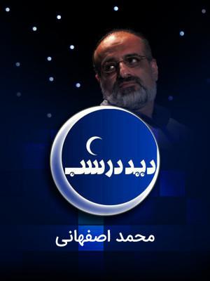 دید در شب - محمد اصفهانی