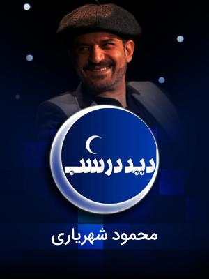 دید در شب - محمود شهریاری