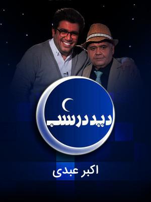 دید در شب - اکبر عبدی