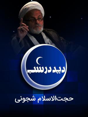 دید در شب - حجت الاسلام شجونی
