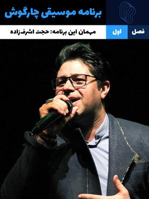 چارگوش - حجت اشرف زاده