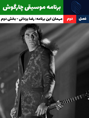 چارگوش - رضا یزدانی 2