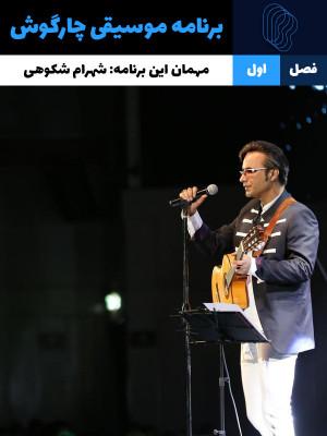 چارگوش - شهرام شکوهی