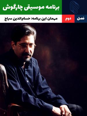 چارگوش - حسام الدین سراج