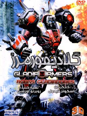 گلادیفورمرز - Gladiformers