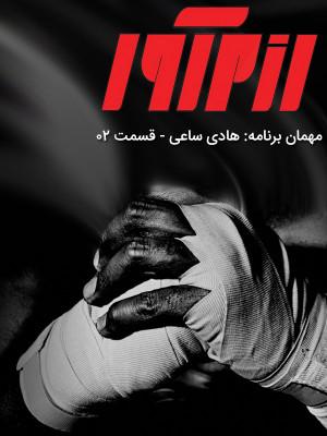 رزم آور - هادی ساعی - قسمت دوم