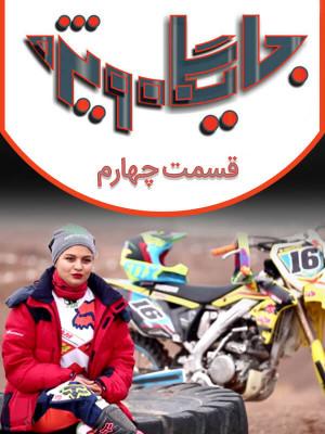 جایگاه ویژه - اولین دختر موتور ریس سوار ایران و اولین سازنده دیجیریدو