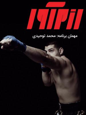 رزم آور - محمد توحیدی