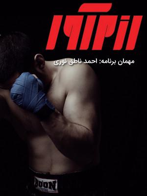 رزم آور- احمد ناطق نوری