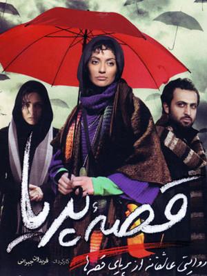 قصه پریا