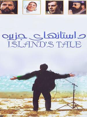 داستان های جزیره