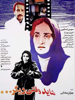شاید وقتی دیگر - شاید وقتی دیگر , شایدوقتیدیگر , بهرام بیضایی , سوسن تسلیمی , بیضایی,خانوادگی,اجتماعی, فیلم سینمایی , سینما ,  دانلود فیلم  - محصول ایران - - - سال 1366