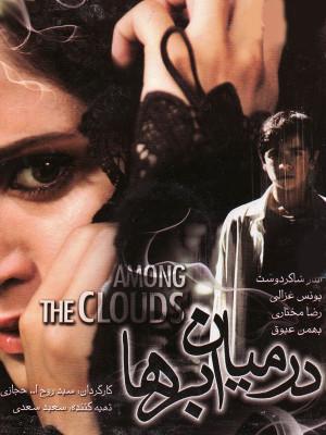 در میان ابرها - فیلم,فیلم سینمایی,خانوادگی,عاشقانه,درمیانابرها,الناز شاکردوست,در میان ابرها,روح الله حجازی,محمدرضا گوهری,خانوادگی,عاشقانه, فیلم سینمایی , سینما ,  دانلود فیلم  - محصول ایران - - - سال 1386