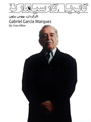 گابریل گارسیا مارکز - Gabriel Garcia Marquez - گابریل گارسیا مارکز,مستند,بیوگرافی, فیلم سینمایی , سینما ,  دانلود فیلم  - محصول ایران - - - سال 1374