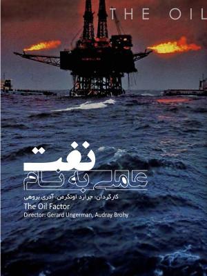 عاملی به نام نفت - The Oil Factor